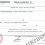 Временная регистрация в Краснодаре. Оформление для иностранцев и граждан РФ
