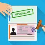 Оформление временной регистрации: этапы, документы, рекомендации