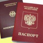 Как получить немецкое гражданство для россиян