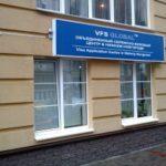 Визовый центр Дании и Гренландии в Нижнем Новгороде