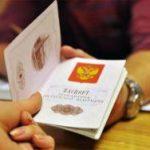 Как гражданину Украины получить Российское гражданство в стандартном и упрощенном порядке